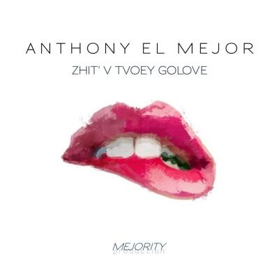 Anthony El Mejor - Жить В Твоей Голове