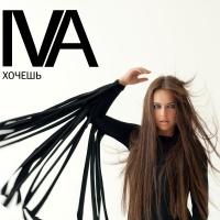 Iva - Хочешь (Call Mix)