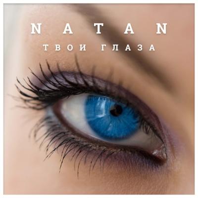 Natan - Твои Глаза