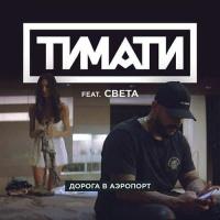 Тимати - Дорога В Аэропорт