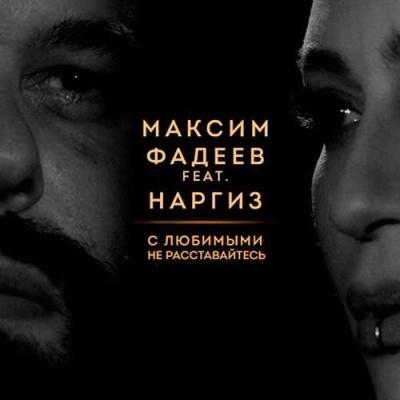 Макс Фадеев - С Любимыми Не Расставайтесь