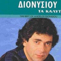 Angelos Dionysiou - Harazi (Album)
