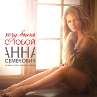 Анна Семенович - Хочу Быть С Тобой