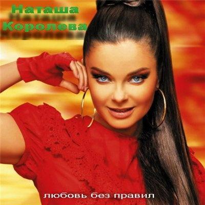 Наташа Королёва - Прощайте детские мечты