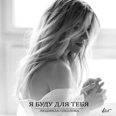 Людмила Соколова - Я Буду Для Тебя