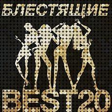 Блестящие - Best 20