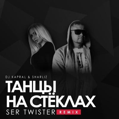 DJ Kapral - Танцы На Стёклах (Ser Twister Remix)
