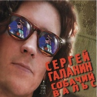 Сергей Галанин - Собачий Вальс