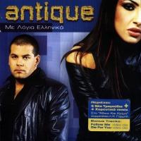 Antique - Me Logia Ellinika (Album)