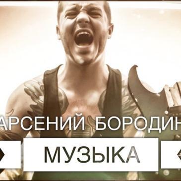 Арсений Бородин - Музыка