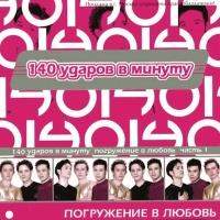 - Погружение в любовь (CD1)