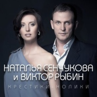 Виктор Рыбин - Крестики-Нолики