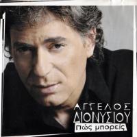 Angelos Dionysiou - Pos Boris (Album)