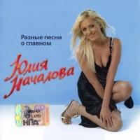 Юлия Началова - Я не хочу терять любовь