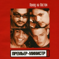 Премьер-Министр - Украинская Песня