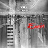 Emin - 8 В Падении