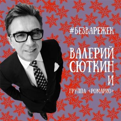 Валерий Сюткин - Без Варежек