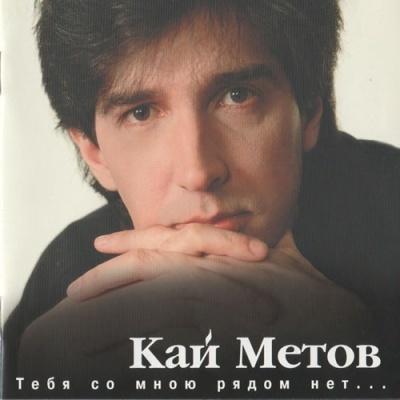 Кай Метов - Тебя со мною рядом нет...