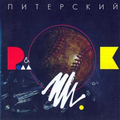 Секрет - Питерский Рок-н-Ролл (Album)