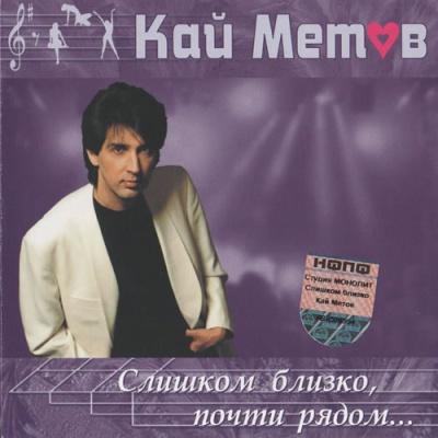 Кай Метов - Слишком близко, почти рядом...