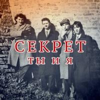 Секрет - Ты И Я (Album)