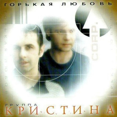 Кристина Corp - Горькая любовь
