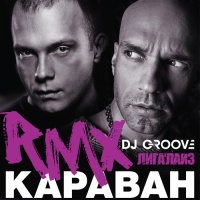 Лигалайз - Караван (Dj Groove Remix)