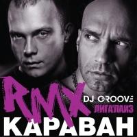 - Караван (Dj Groove Remix)