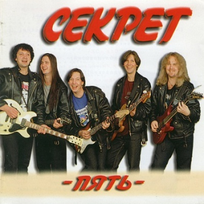 Секрет - Серия «Звёздная Серия» [CD 1] (Album)