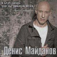 Денис Майданов - Я Буду Знать, Что Ты Любишь Меня… Вечная Любовь