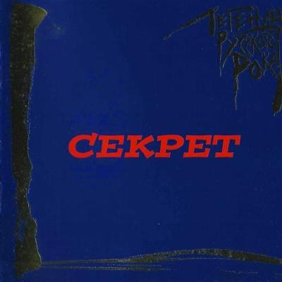 Секрет - Серия «Легенды Русского Рока» (Album)