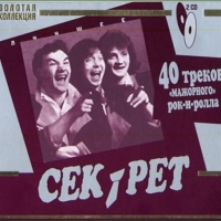 Секрет - Серия «Золотая Коллекция» : 40 Треков Мажорного Рок-н-Ролла [CD 2] (Album)