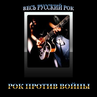 Павел Кашин - Рок Против Войны