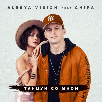 Алеся Висич - Танцуй со мной