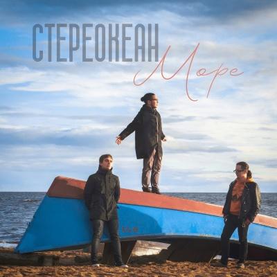 Стереокеан - Море (EP)
