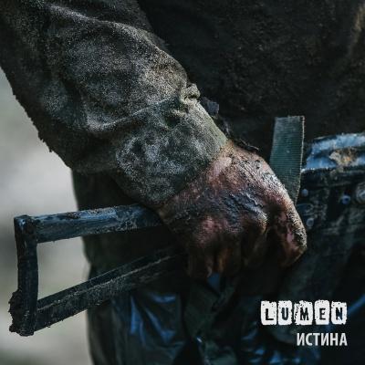 Lumen - Хроника бешеных дней