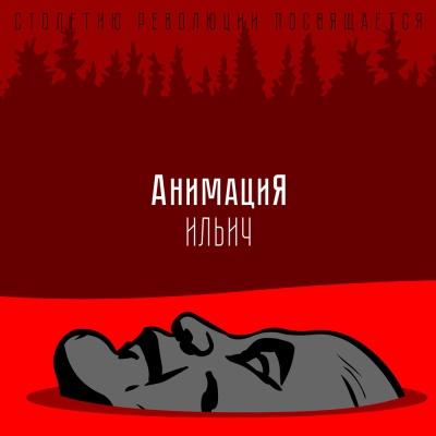 АнимациЯ - Ильич