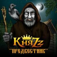 КняZz - Пьяница (Пролог)