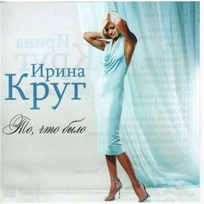 Ирина Круг - То,Что Было