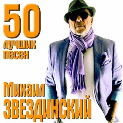 Михаил Звездинский - Свечи