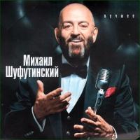 Михаил Шуфутинский - 3 Сентября