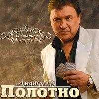 Анатолий Полотно - Лучшее