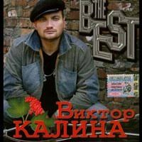Виктор Калина - Белым Снегом