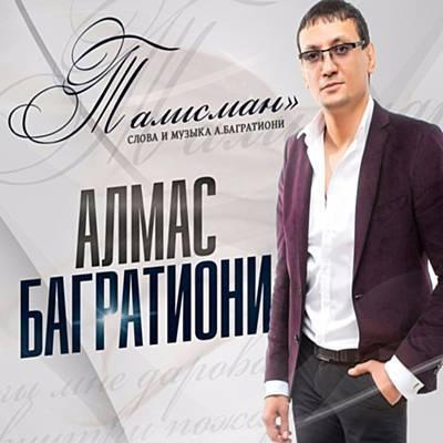 Алмас БАГРАТИОНИ - Талисман