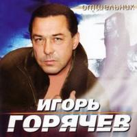 Игорь Горячев - Не Спалила, Любила