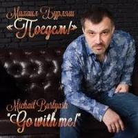 Михаил Бурляш - Поедем