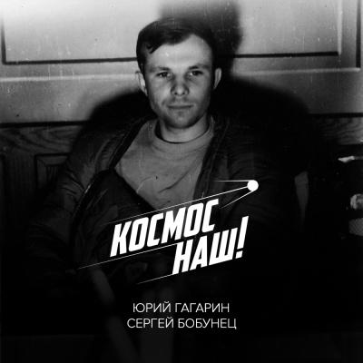 Сергей Бобунец - Космос Наш