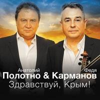 - Здравствуй, Крым!