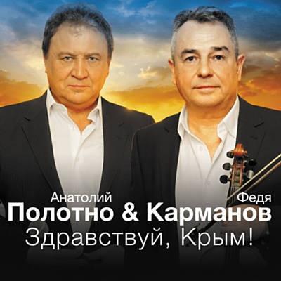 Анатолий Полотно - Здравствуй, Крым!