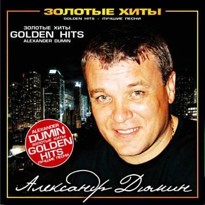 ДЮМИН Александр - Кареглазая